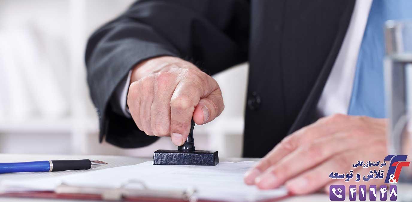 مدارک لازم جهت ترخیص کالا از گمرک